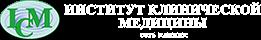 Институт Клинической Медицины — IcMed