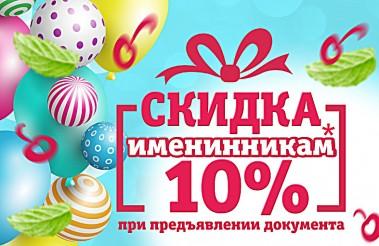 -10 % для именинников