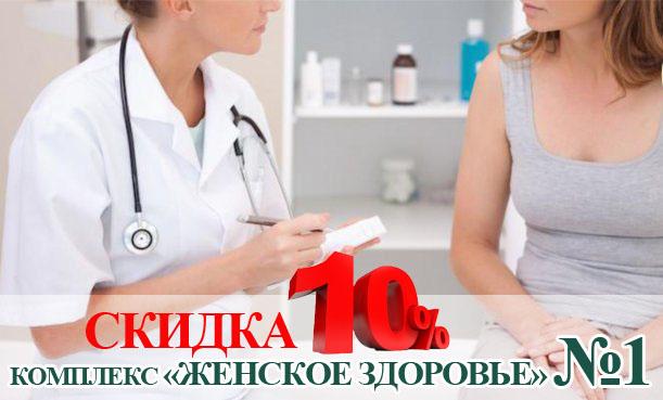 """IKM kompleks1 - -10 % на комлекс """"Женское здоровье"""""""