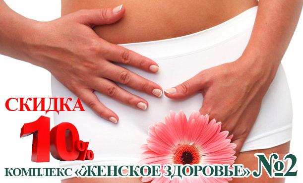 """IKM kompleks2 1 - -10 % на комлекс """"Женское здоровье"""""""