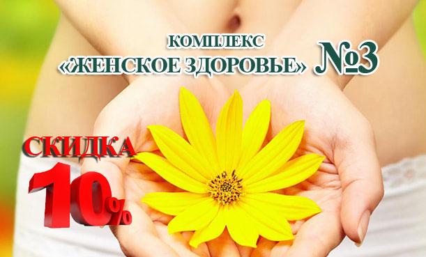 """IKM kompleks3 - -10 % на комлекс """"Женское здоровье"""""""