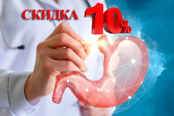 """-10% на комплекс """"Гастроэнтеролог+УЗД или гастроскопия"""""""