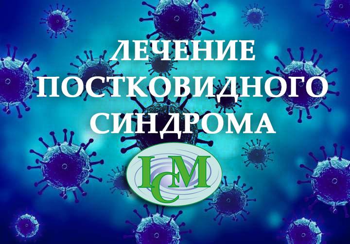 koronavirus IKM - Лечение постковидного синдрома